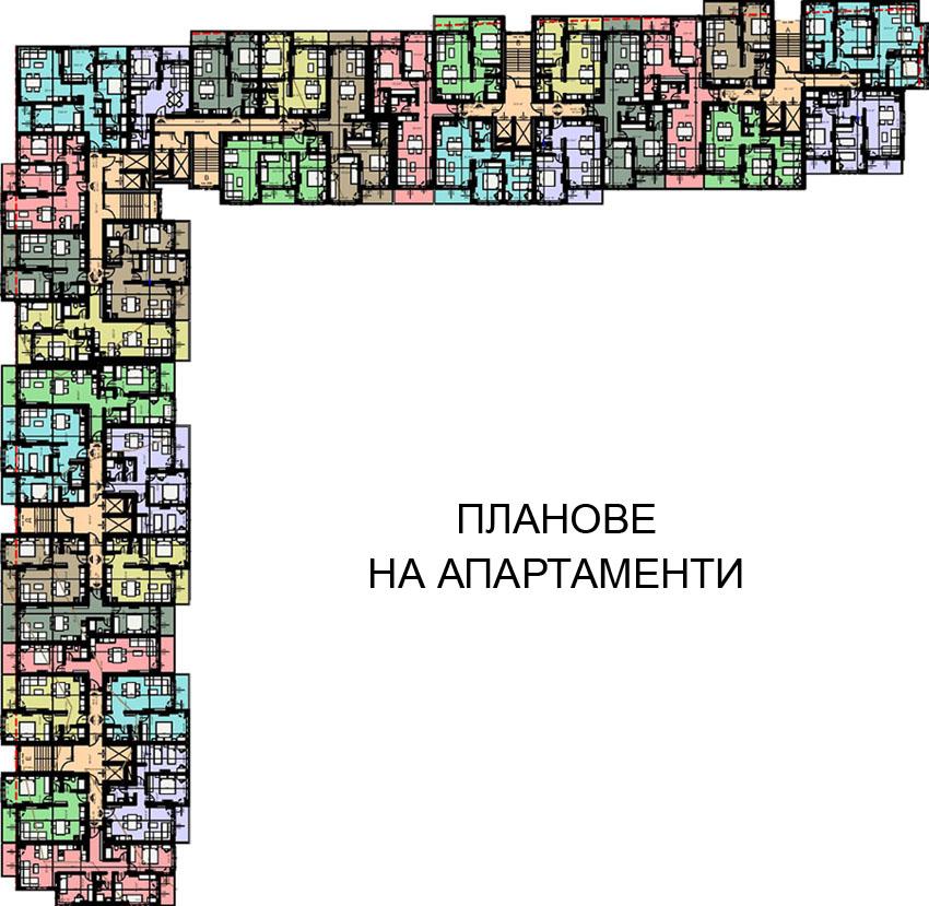 Планове на апартаменти
